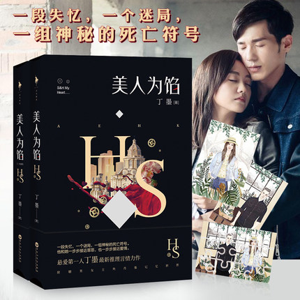 2 Book / Set Beauty Trap By Dingmo Chinese Reading Book For Adults Sweet Love Story Book Detective Fiction Popular Novels Book