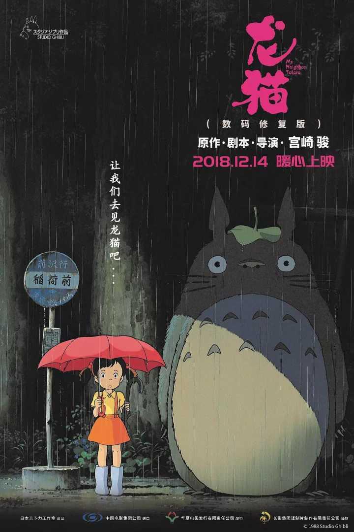 『电影推荐』龙猫国语