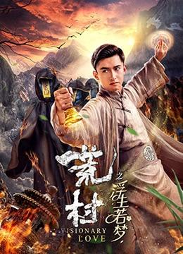 《荒村·浮生若梦》2018年中国大陆动作,奇幻,冒险电影在线观看