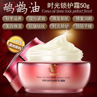 Brand New Emu Oil Time Lock Protect Frost Anti Wrinkle Cream Anti Aging Wrinkle Firming Skin