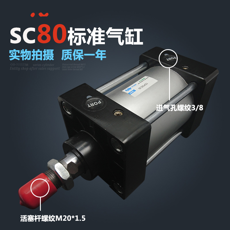 SC80*125-S Free shipping Standard air cylinders valve 80mm bore 125mm stroke single rod double acting pneumatic cylinder