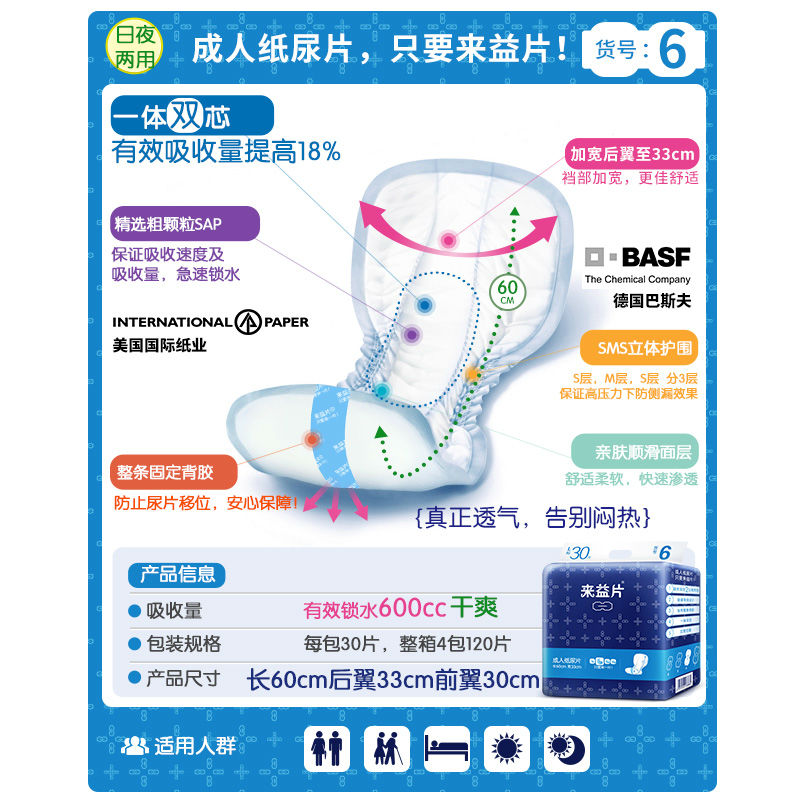 FREE SHIPPING Pad-3386 60pcs Adult Diapers Incontinence Shaped Pads/Adult Diapers / Diaper Pad Man  SIZE:60*33*30cm