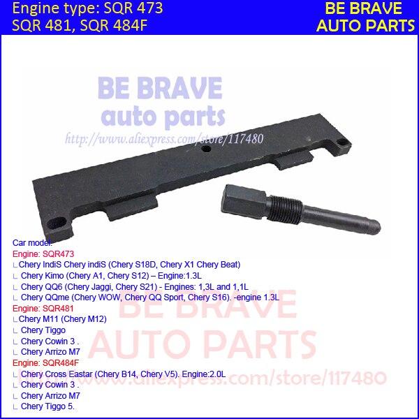 Chery A3 Шанс/Нишу J3 Cielo ЛИЦО Свежим S12 KIMO Chery QQ6 Tiggo Двигатель SQR473/481/484 сроки инструмент