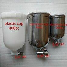 400cc пластиковая чашка, 400cc алюминиевая чашка, 200cc алюминиевая чашка, распылитель, бутылка для рисования, баррель, 1/4 дюймов, PF, легко обрабатывается