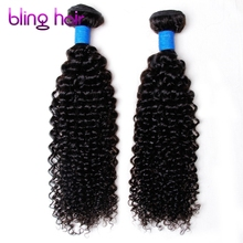 Bling Hair Brazilian Kinky Curly 4 Bundles Nature Black Remy Human Hair For Salon Hair Extention Low Ratio Longest Hair PCT 15%
