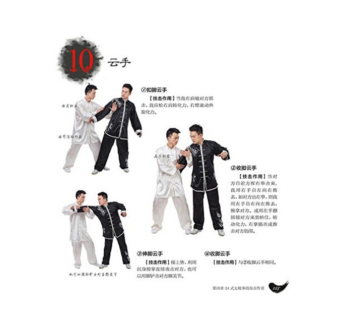 24 Comic Movements Atlas Office & School Supplies Chinese Tai Chi Taijiquan Book Chinese Kung Fu:24-style Taijiquan From Beginner To Expert With Cd-rom