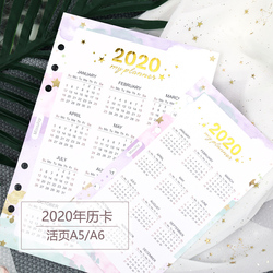 WOKO Bronzing 2020 Year Calendar Divider Notebook Index Paper Retro Separator Pages Kawaii 6 Holes Diary Loose Spiral Dividers