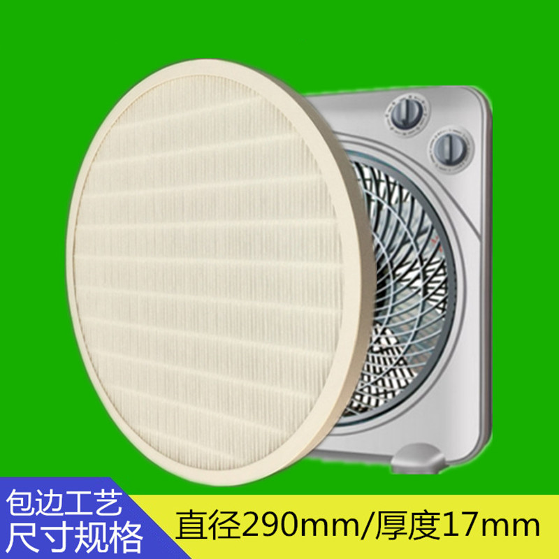 DIY Universal Filter PM2.5 Air Purifier for round shape turn page fan Hepa Filter Diameter 290mm Air Purifier Parts pentius ultraflow cabin air filter page 5