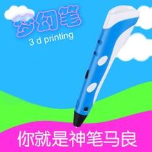 Creative Pen 1.75mm ABS/PLA DIY Smart 3 D Pen 3 D Printing Pen Filament Gift For Kid Design Painting Drawing