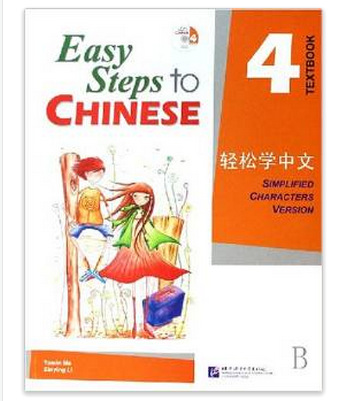 B-Easy Steps to Chinese 4(Textbook)chinese edition chinese hsk standard course 5 b textbook with cd chinese edition written by liu chang lu jiang