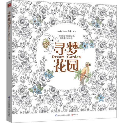 NEW DESIGN  Dream garden Coloring Book For Relieve Stress Kill Time Graffiti Painting Drawing Book fru 63y1896 for lenovo thinkpad w510 laptop motherboard qm67 ddr3 nvidia quadro fx 880m 15 6 inch