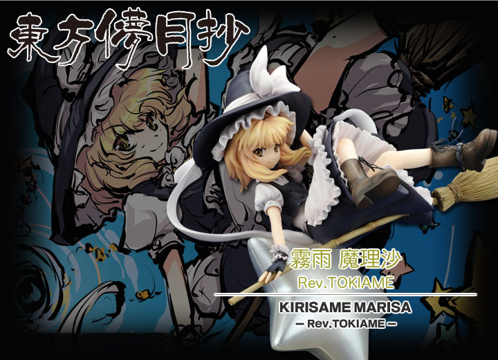 Free Shipping 9 Touhou Project Anime Kirisame Marisa Rev. Tokiame Boxed 23cm PVC Action Figure Collection Model Doll Toy Gift free shipping cute 4 nendoroid touhou project flandre scarlet pvc action figure model collection toy 136 mnfg036
