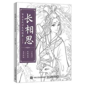 88 صفحات التلوين كتاب للبالغين الفتيات تخفيف الإجهاد ضد الإجهاد الرسم الفن الكبار الأطفال القديمة الصينية التلوين الكتب