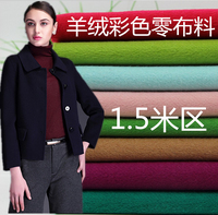 A Double Sided Single Sided Cloth Cashmere Cashmere Fabric Cloth Zero Woolen Fabric Fleece Coat Thick