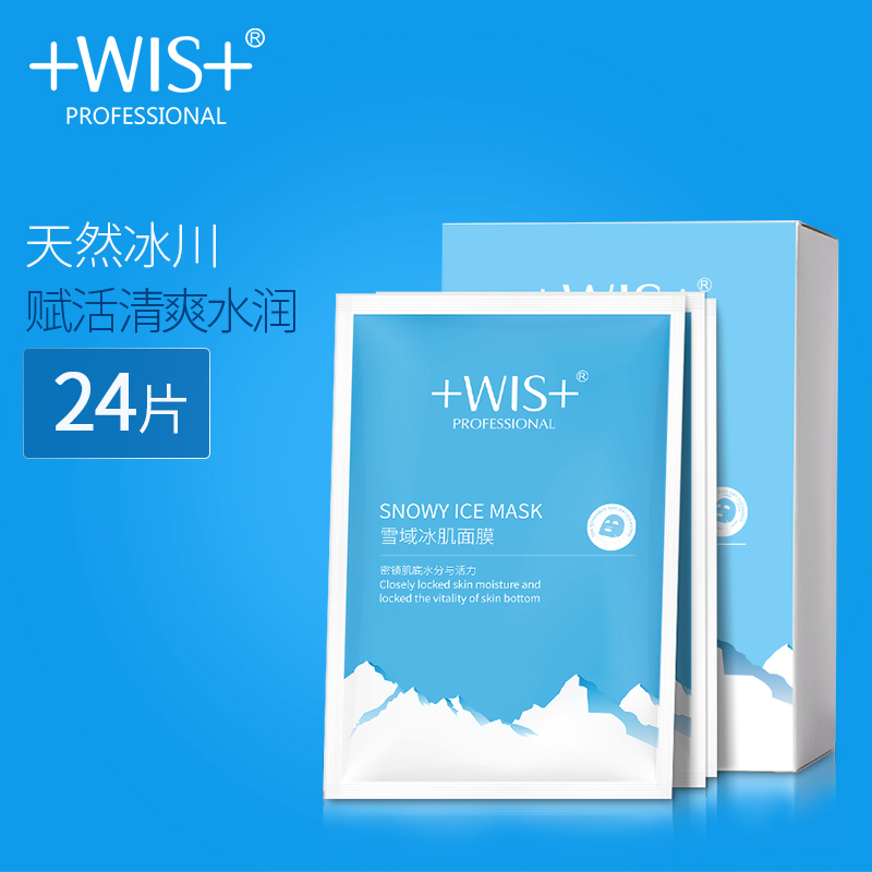 WIS snow ice muscle mask deep hydrating lock water moisturizing refreshing oil control shrink pores brighten skin color male andWIS snow ice muscle mask deep hydrating lock water moisturizing refreshing oil control shrink pores brighten skin color male and