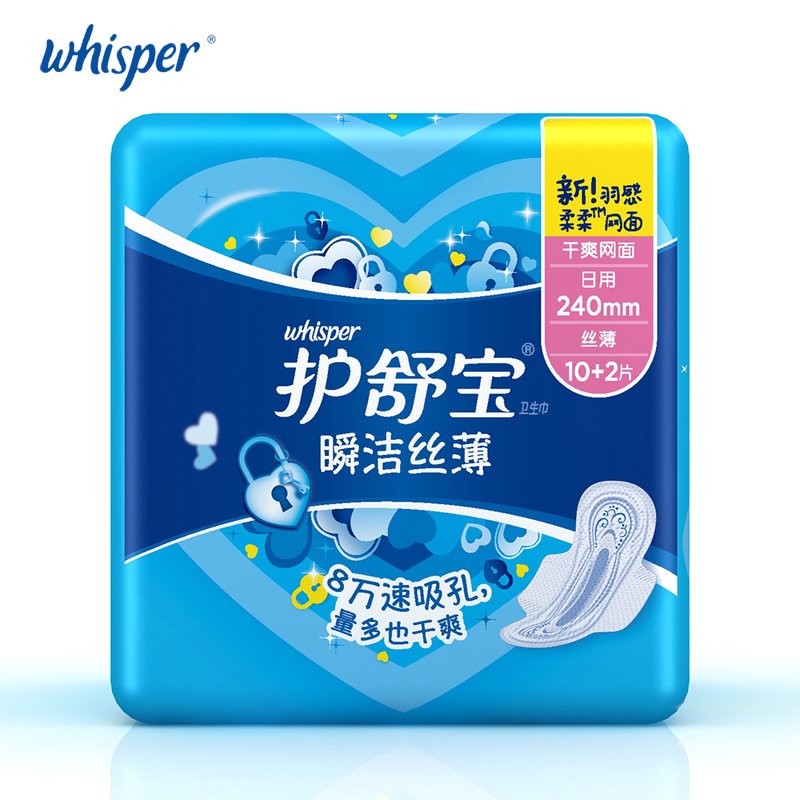 Whisper Soft Mesh Sanitary Napkin With Wings Ultra Thin Pads Day Use Regular Flow 240mm (10+2)pads/pack
