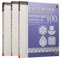 Crochet Patterns Book 300 (Pineapple + season + fairy tale kingdom) Japanese knitting book Chinese version Knitting sweater Book