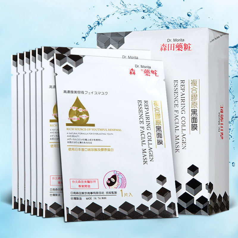 Dr.Morita Repairing Collagen Essence Facial Mask 7PCS repairing rejuvenating, firming and anti-aging NO stimulation reishi spore ganoderma lucidum lingzhi anti cancer and anti aging body relaxation free shipping