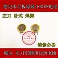 Бесплатная Доставка 10 ШТ. новые Celi левый нож контактный CR1220 батареи сварки ноги батареи ноутбука BIOS 1220 Батареи