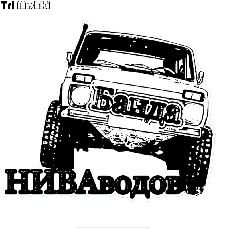 Tri Mishki WCS644 15*12.7cm Banda NIVavodov Car Sticker Funny PVC Coloful Decals Motorcycle Sticker