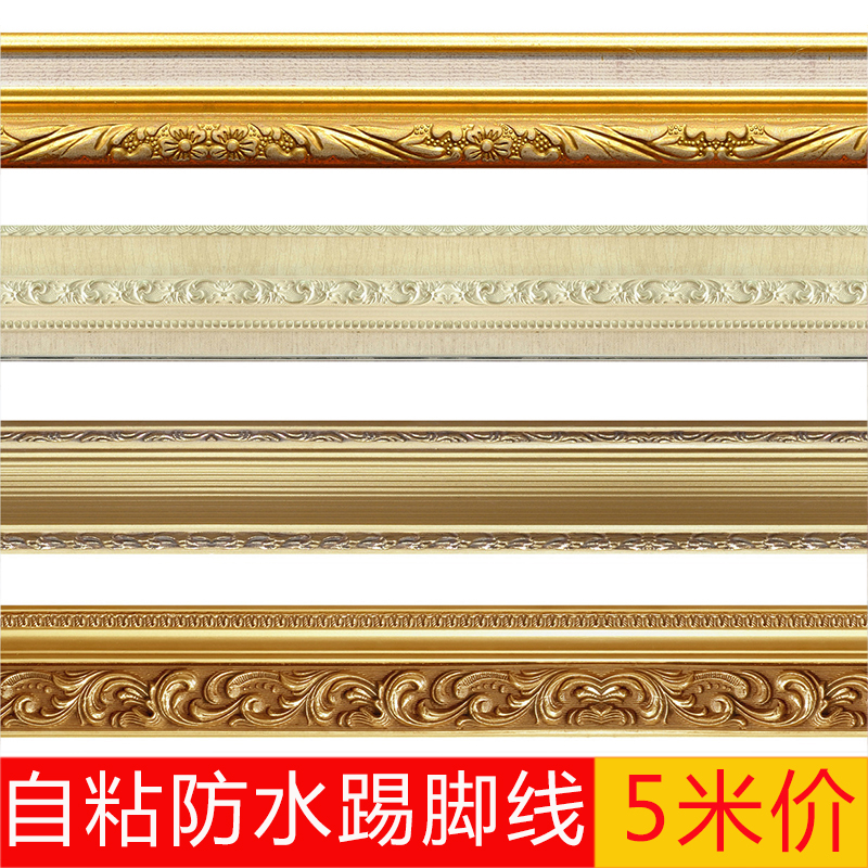 Self-adhesive baseboard border stickers frame sticker foot line stickers bathroom tile waist line-71