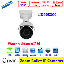 H.265 Network IP camera 3MP 2.8-12mm Vari-Focal lens IR with POE IP66 Bullet CCTV Camera Outdoor