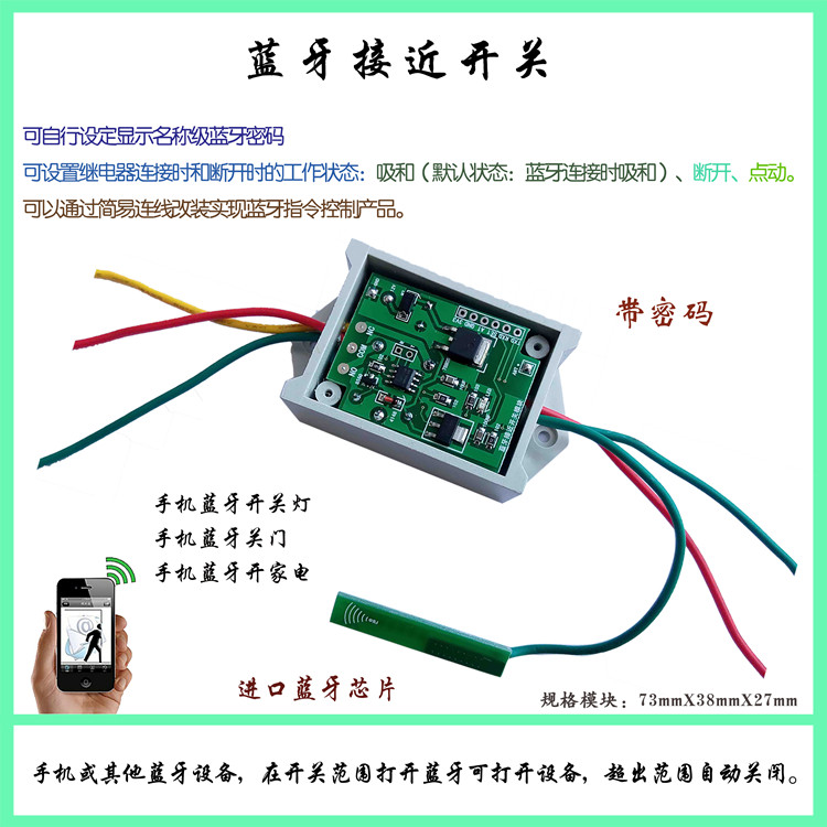 Bluetooth mobile phone Bluetooth Bluetooth proximity switch control switch module induction switch near Kaiyuan leave. proximity switch xs1n05pa310 xs1 n05pa310