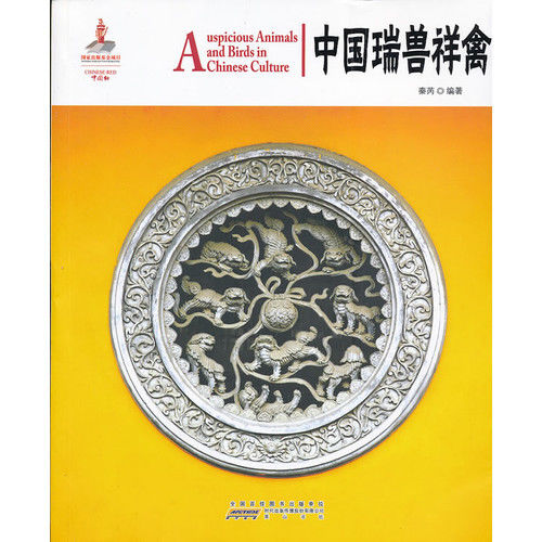 China Red: Auspicious Animals And Birds In Chinese Culture (bilingual)
