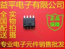 LS7184 S LS7184 SOP 8 100% חדש ומקורי