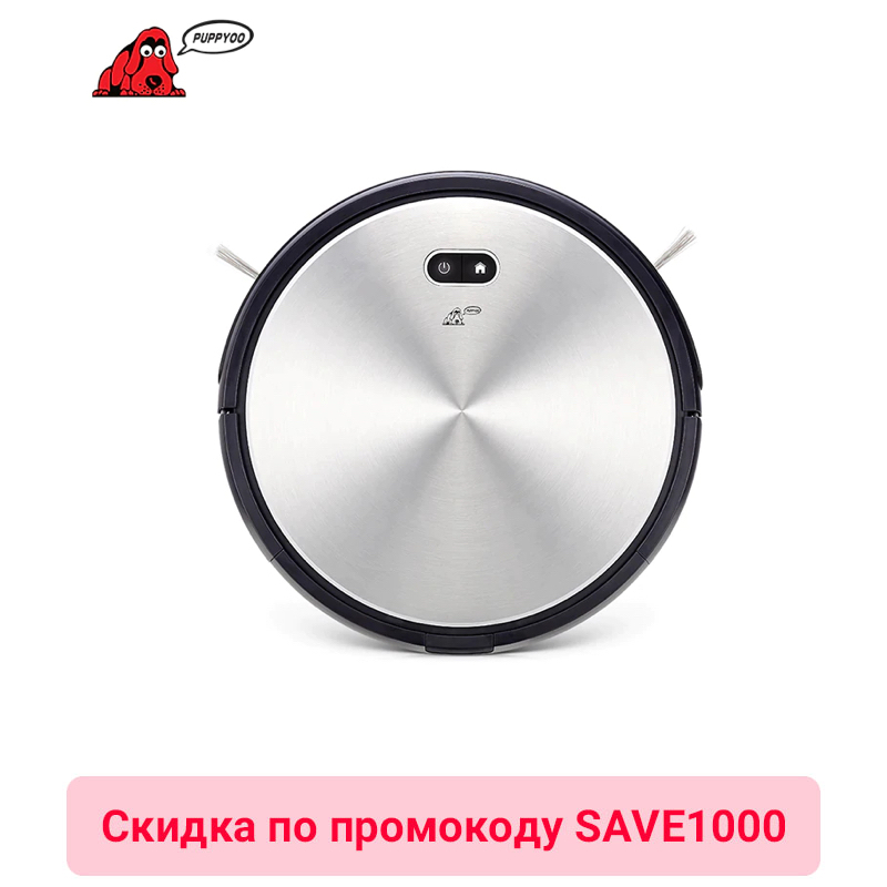 Robot vacuum cleaner Puppyoo WP650 For Home With Wi-fi App Control Smart Vucuums 2200 mAh Li-ion battery 500ML Big Dustbin new robotic vacuum cleaner ilife a8 for home with camera navigation smart robot vacuum cleaners piano black color