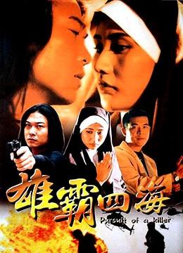 《雄霸四海》2000年香港电影在线观看