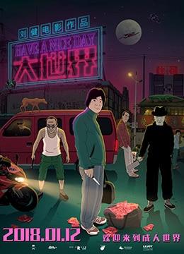 《大世界》2017年中国大陆动画动漫在线观看