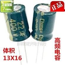 400v22uf маленький размер линии высокочастотный низкого импеданса электролитические конденсаторы 22 мкФ 400 В 13×16 мм