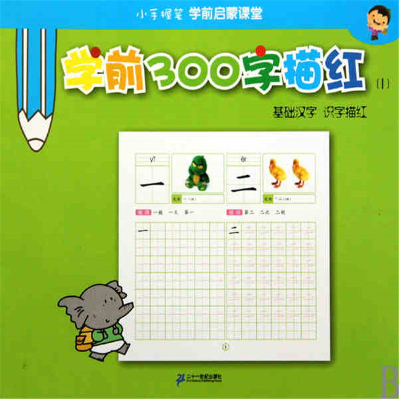 Chinese Copybooks For Kids Beginners Chinese Character Exercises Calligraphy Practice Book - 3 Books / Set