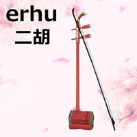 High Quality 2 Strings Chinese Erhu Round Pole Hexagonal Shape Rosewood With Bow/Carrying Case/Rosin