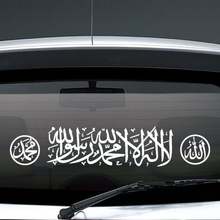 Islam Sticker On Car DIY Muslim Calligraphy Wall Stickers Home Decor Vinyl Decals
