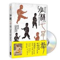 Shaolin seven star Fist book by shi de yang with DVD and pictures ,shaolin classic kung fu book by famous master