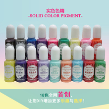 18สีใหม่Mermaidสีเรซิ่นDye PigmentสำหรับUVเรซิ่นอีพ็อกซี่เครื่องประดับทำหัตถกรรมภาพวาด
