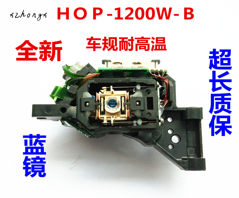 XNWY 1PCS Original Car HOP - 1200 - W - 1200 Wb Laser/laser/B 1200 Wb Bald/DVD Laser Head