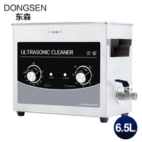 Ultrasonic Washing Machine 6.5L Power Heater Timer Adjustable Degass Sweep Frequency Mold Metal Degreaser Ultrasound Bath tank