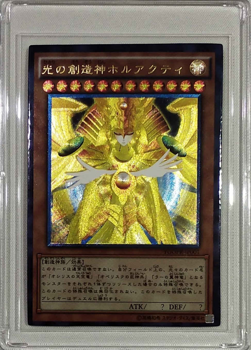 Yu Gi Oh DIY God of Light Creation Colorful Toys Hobbies Hobby Collectibles Game Collection Anime Cards