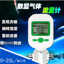 Купить с кэшбэком 2015 New Digital gas flow meter compressed air /digital display meter / MF5706 0-25L/min free shipping