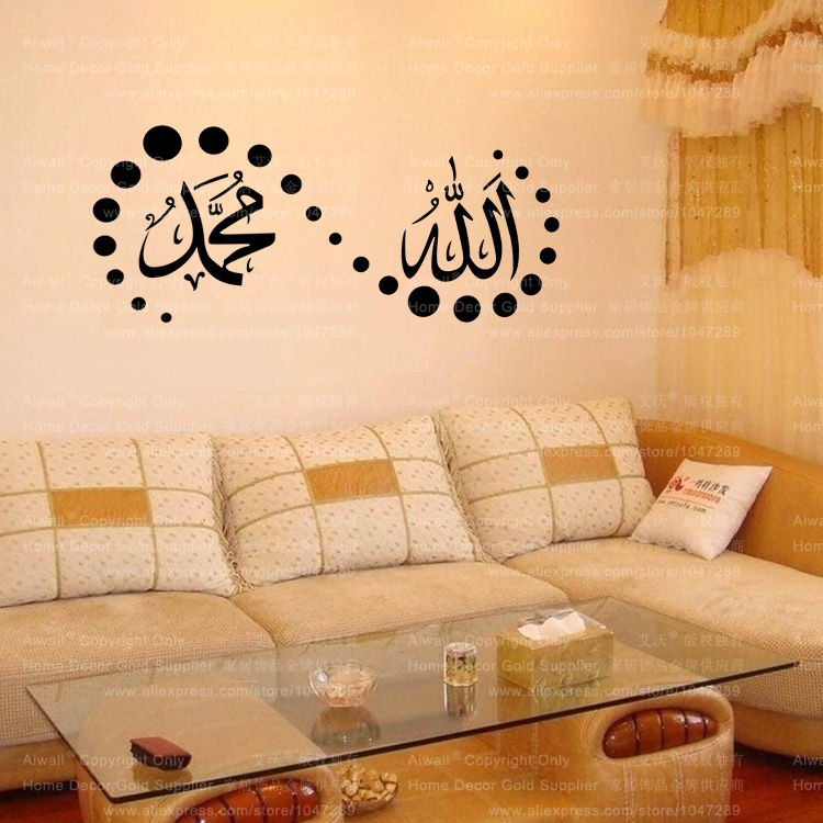 9332 islam wall stickers home decorations muslim bedroom mosque ...