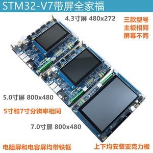 Image 4 - STM32 V7 geliştirme kurulu STM32H743 değerlendirme kurulu H7 çekirdek kurulu süper F103 F407 F429
