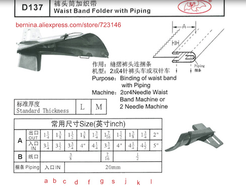 D137 waist band folder with l piping Sewing Machines for SIRUBA PFAFF JUKI BROTHER JACK TYPICAL SUNSTAR SINGER