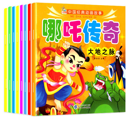 10pcs Chinese Classic Story Nezha Legend Ancient Chinese Mythology Short Stories Book With Pin Yin And Colorful Pictures