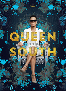 南方女王 第一季