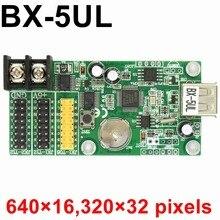 BX-5UL USB/U диск контроллер 320*32 пиксели 20pcs p10 поддержка один/двойной светодио дный экран модуль контрольная плата со светодиодами вождения доска