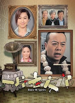 《一屋老友记[粤语版]》2016年香港喜剧,奇幻,家庭电视剧在线观看
