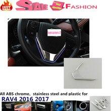 Детектор автомобиль stick Стайлинг крышка ABS Chrome Руль подкладке комплект отделкой лампы рамка панели 1 шт. для TOYOTA Новый RAV4 2016 2017